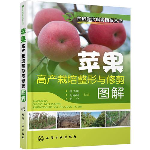 果树栽培修剪图解丛书--苹果高产栽培整形与修剪图解