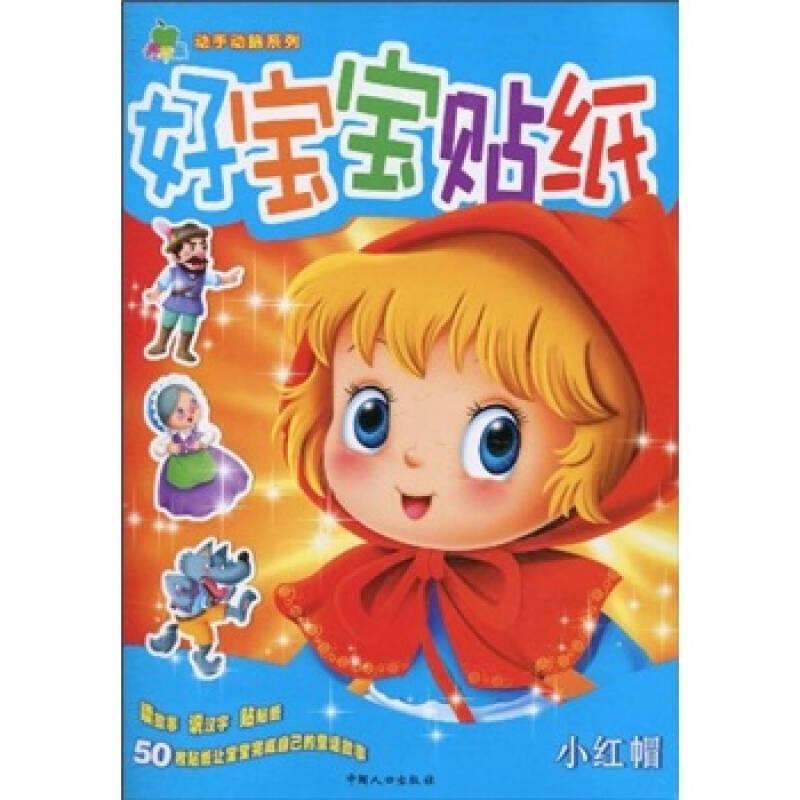 青苹果动手动脑系列3·好宝宝贴纸:小红帽(注音版)