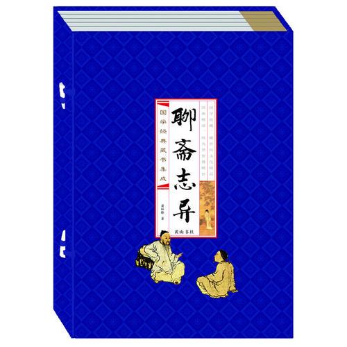聊斋志异(线装竖版 全四册)