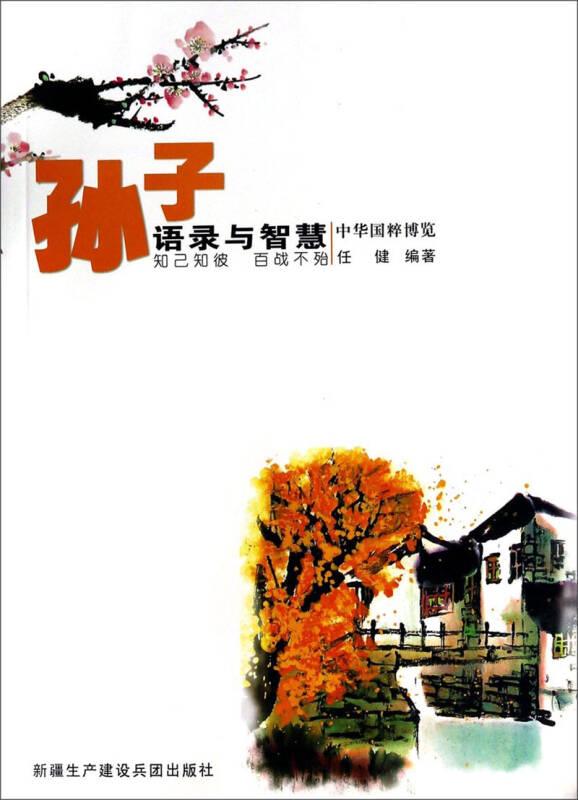 中华国粹博览:孙子语录与智慧
