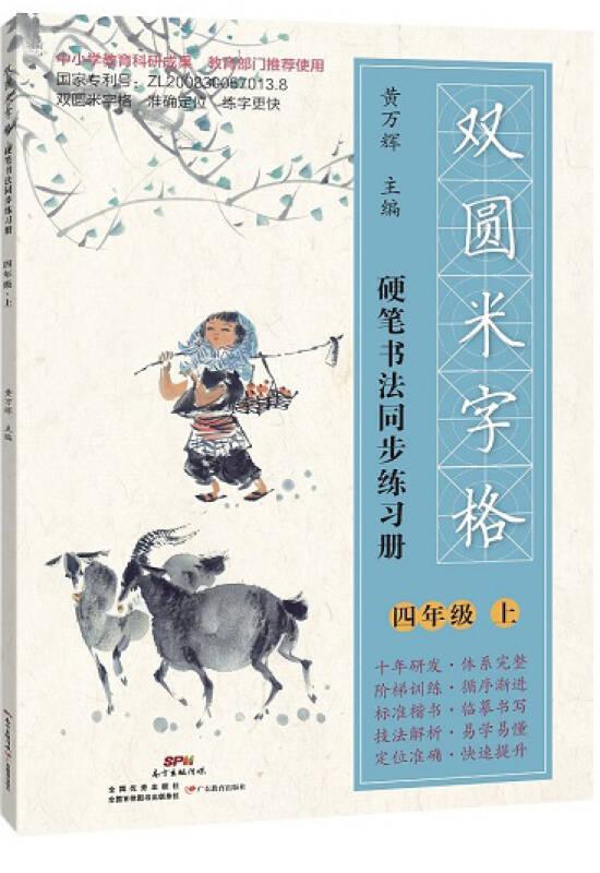 双圆米字格硬笔书法同步练习册·四年级(上)