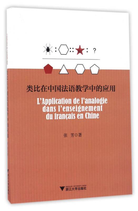 类比在中国法语教学中的应用