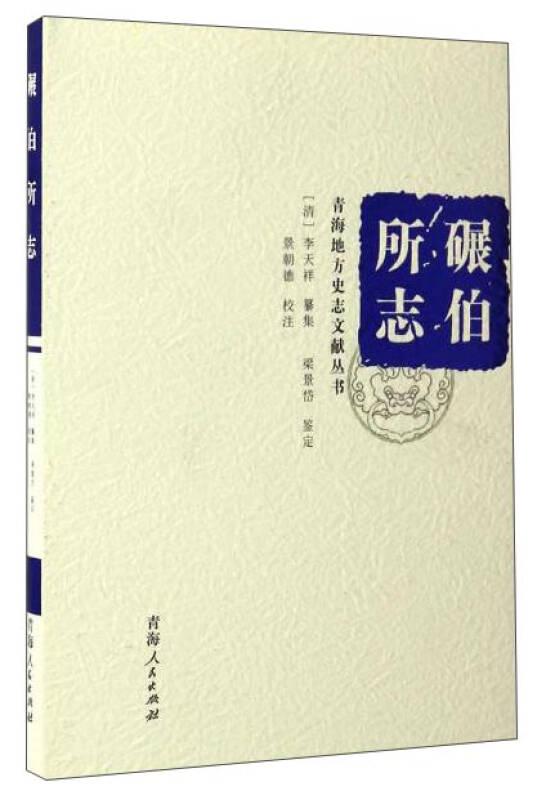 碾伯所志/青海地方史志文献丛书