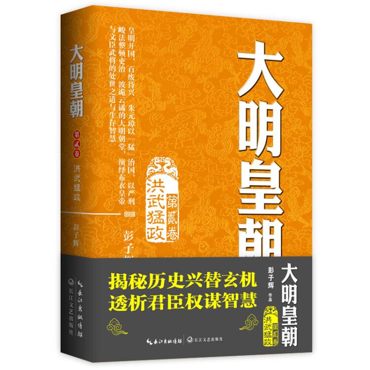 大明皇朝·第二卷:洪武猛政