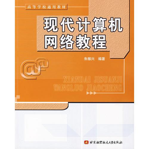 现代计算机网络教程——高等学校通用教材