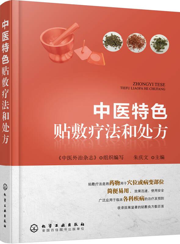 中医特色贴敷疗法和处方