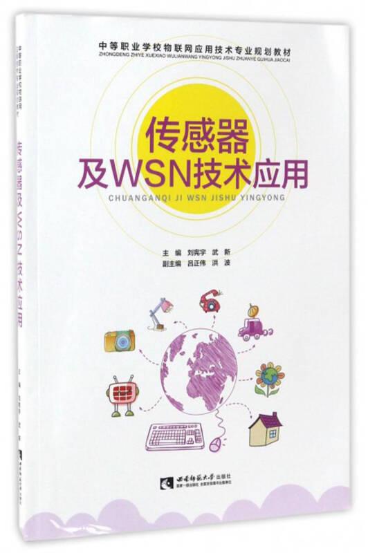 传感器及WSN技术应用/中等职业学校物联网应用技术专业规划教材