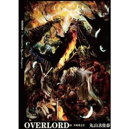OVERLORD.1 不死者之王·黑暗战士