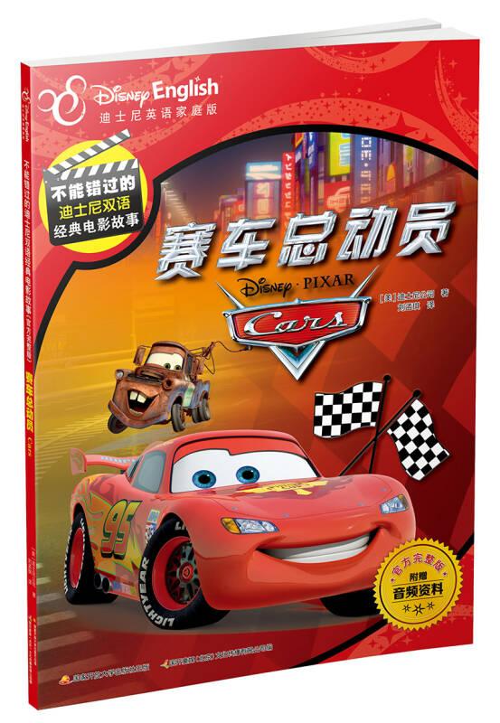 不能错过的迪士尼双语经典电影故事(官方完整版):赛车总动员