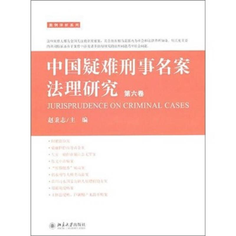 中国疑难刑事名案法理研究(第6卷)