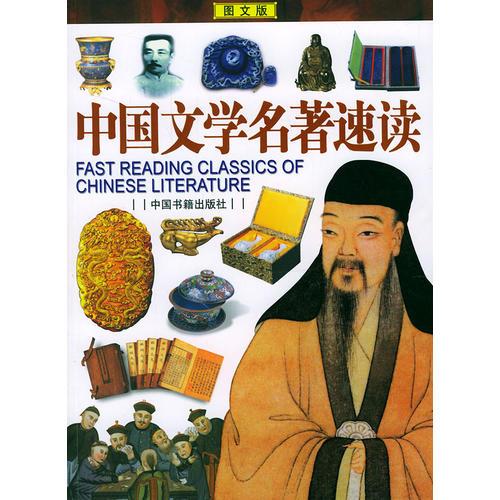 中国文学名著速读(图文版)