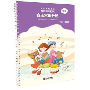 音乐等级考试 音乐基础知识 音乐常识分册中级下册