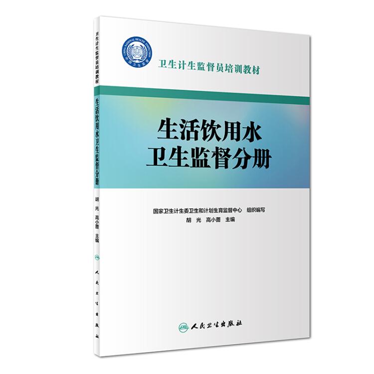 卫生计生监督员培训教材·生活饮用水卫生监督分册