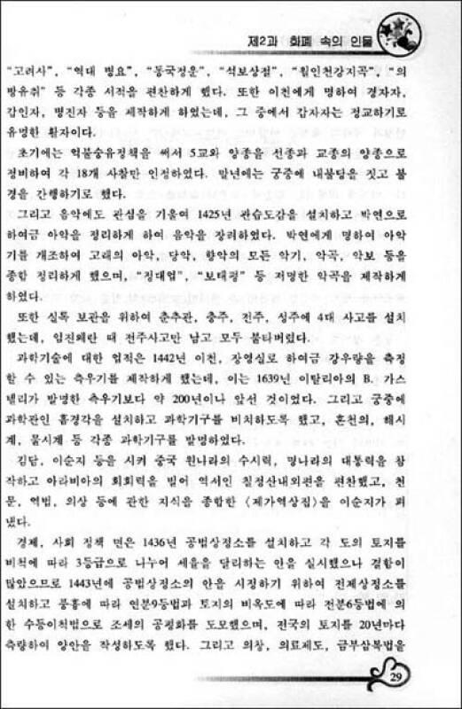 韩国语会话(高级)