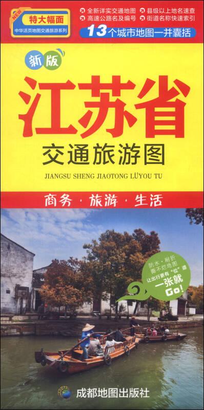 中华活页地图交通旅游系列:江苏省交通旅游图(新版)