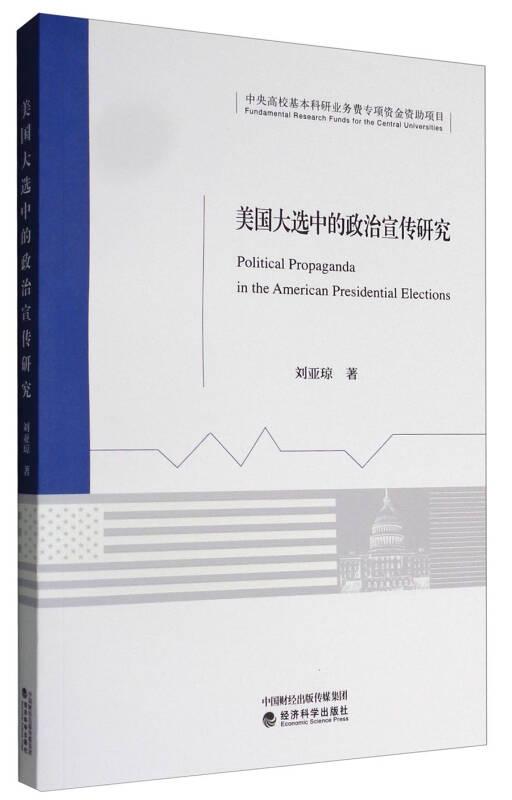 美国大选中的政治宣传研究