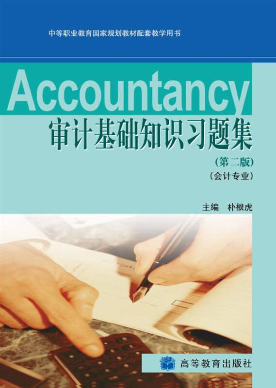 审计基础知识习题集(会计专业)(第2版)