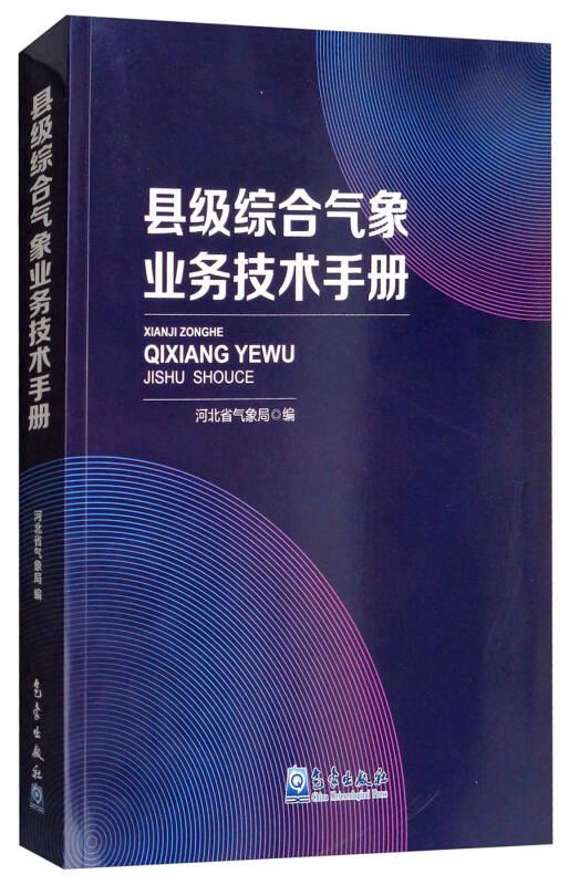 县级综合气象业务技术手册
