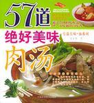 57道绝好美味肉汤