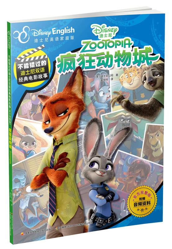 不能错过的迪士尼双语经典电影故事(官方完整版):疯狂动物城