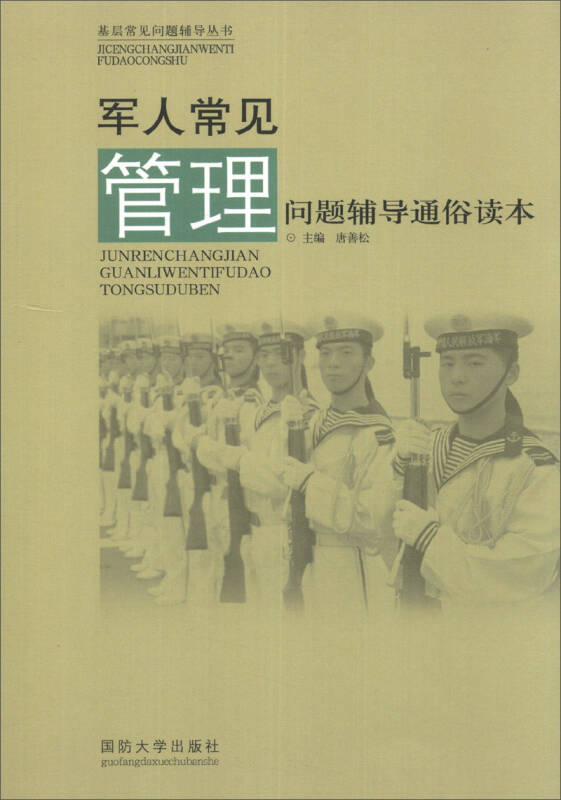 基层常见问题辅导丛书:军人常见管理问题辅导通俗读本