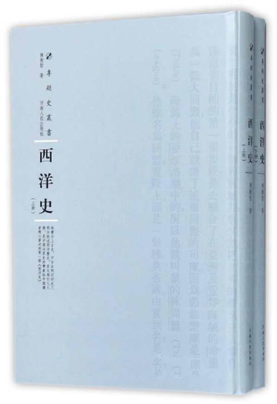 西洋史(套装上下册)(精装)/专题史丛书