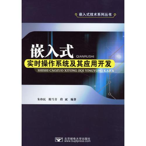 嵌入式实进操作系统及其应用开发