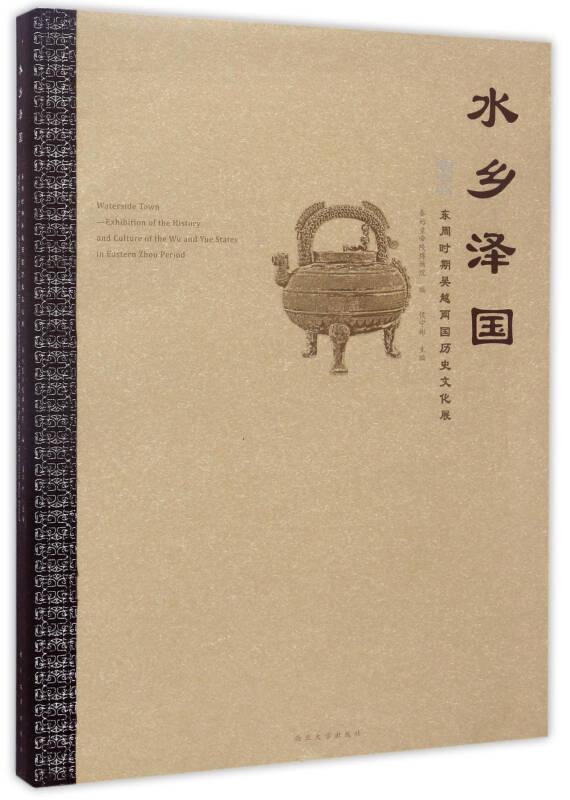 水乡泽国:东周时期吴越两国历史文化展