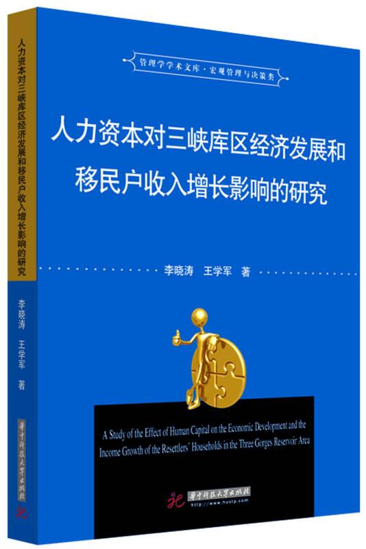 人力资本对三峡库区经济发展和移民户收入增长影响的研究/管理学学术文库
