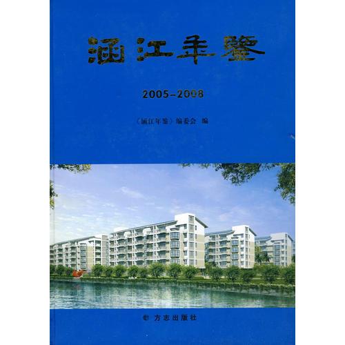 涵江年鉴2005-2008