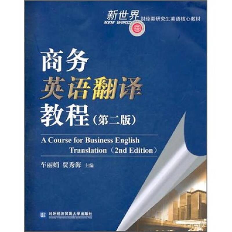 新世界财经类研究生英语核心教材:商务英语翻译教程(第2版)
