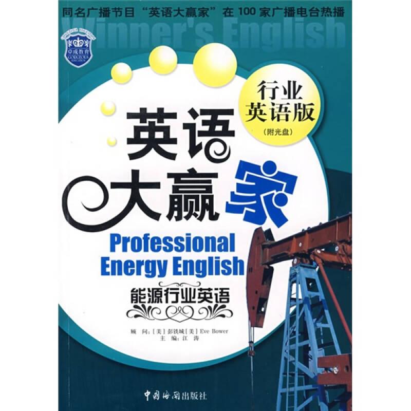 英语大赢家:能源行业英语(行业英语版)