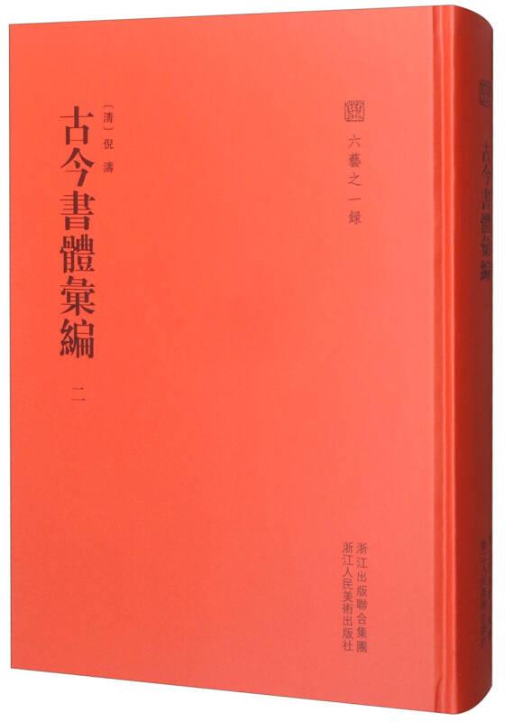 古今书体汇编(2)/六艺之一录
