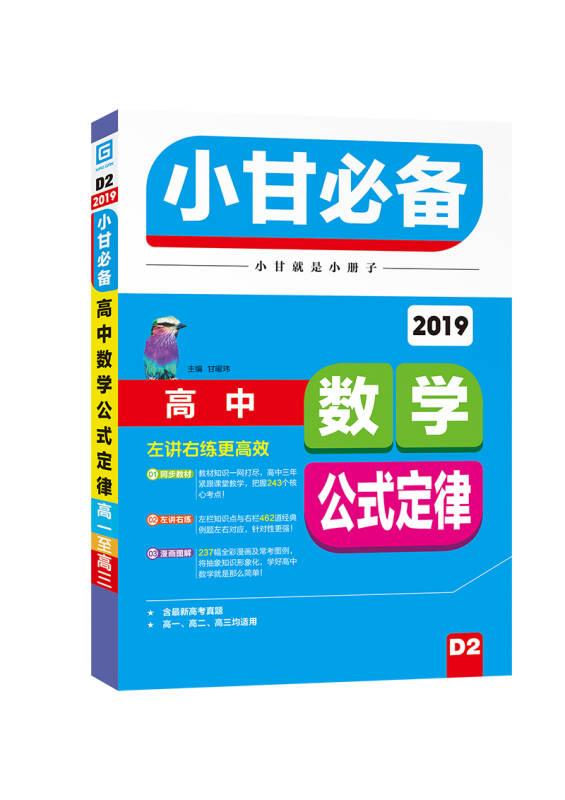 2019小甘必备 高中数学公式定律(D2)