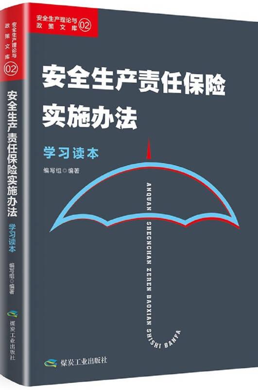 安全生产责任保险实施办法学习读本/安全生产理论与政策文库