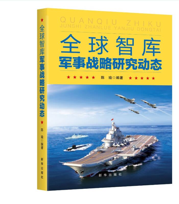 全球智库军事战略研究动态