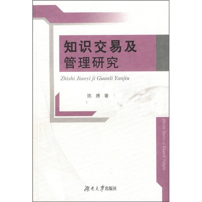 知识交易及管理研究