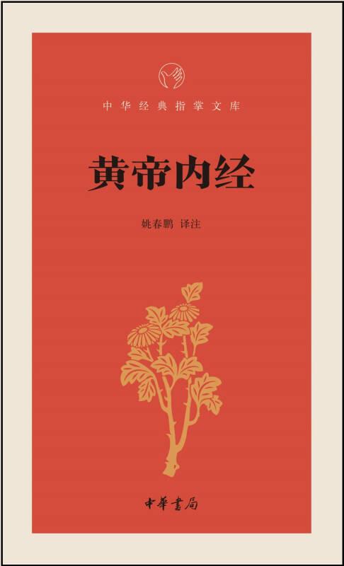 黄帝内经/中华经典指掌文库