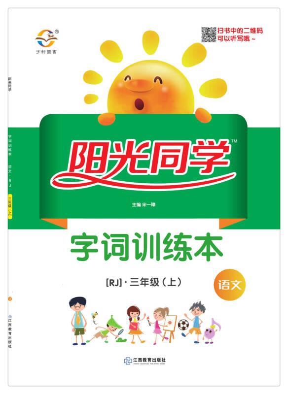 阳光同学字词训练本:语文(三年级上 RJ人教)