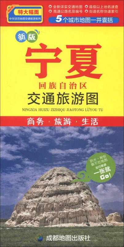 中华活页地图交通旅游系列:宁夏回族自治区交通旅游图(新版)