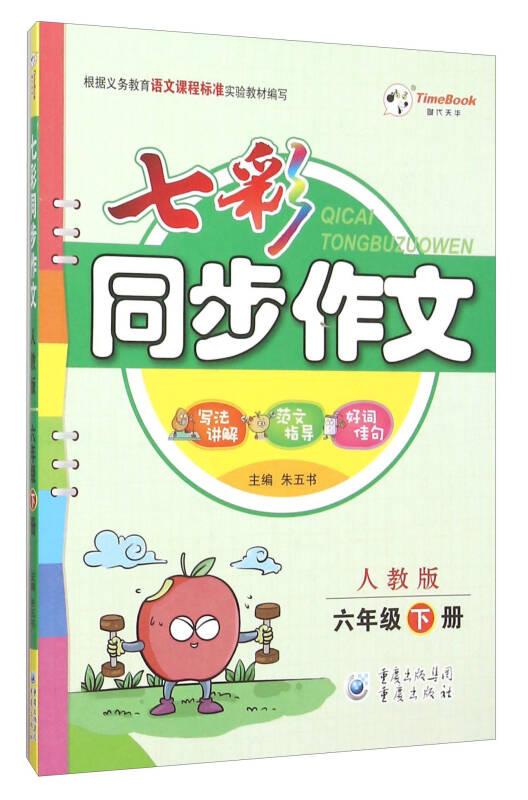 七彩同步作文(六年级 人教版)