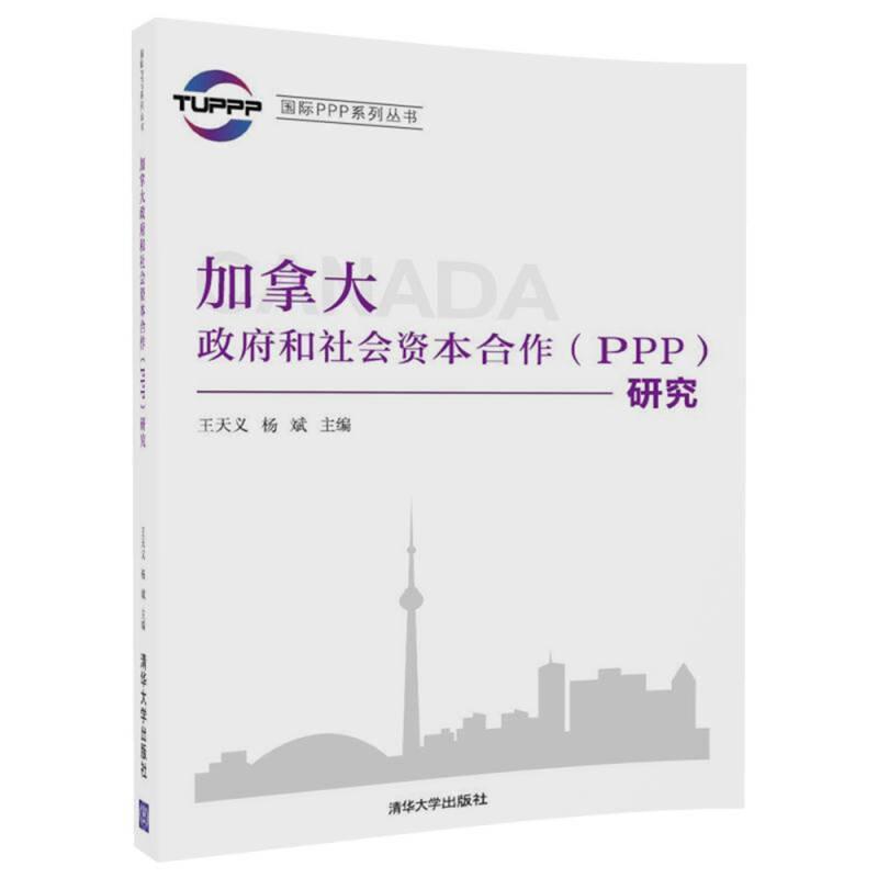 国际PPP系列丛书:加拿大政府和社会资本合作(PPP)研究