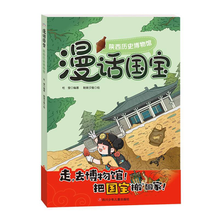 走,去博物馆—漫话国宝系列—陕西历史博物馆