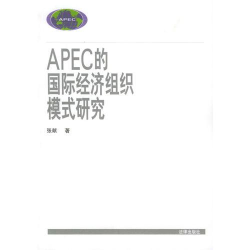 APEC的国际经济组织模式研究