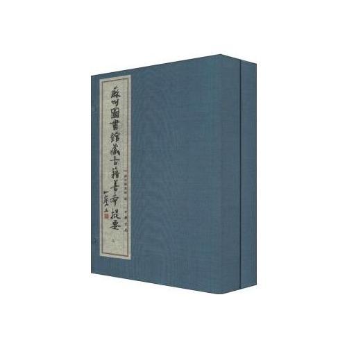 苏州图书馆藏古籍善本提要:子部
