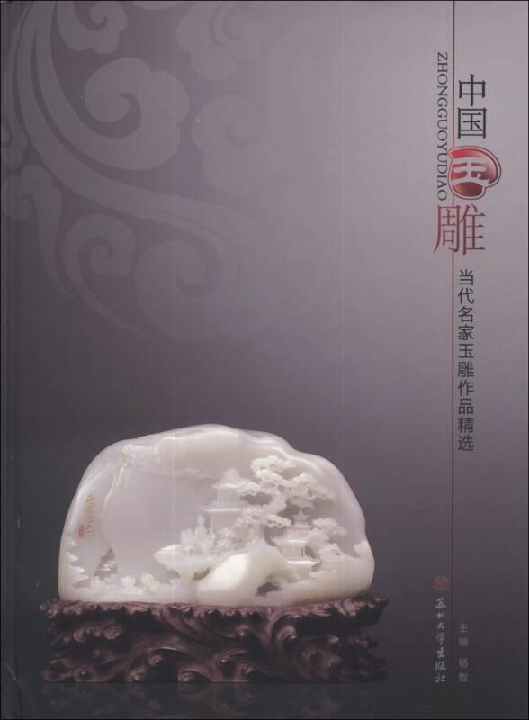 中国玉雕:当代名家玉雕作品精选