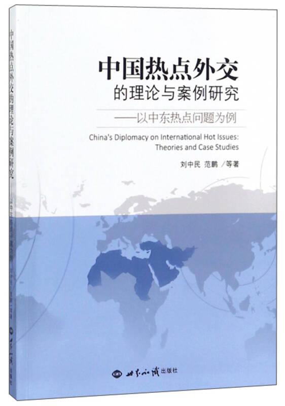 中国热点外交的理论与案例研究:以中东热点问题为例