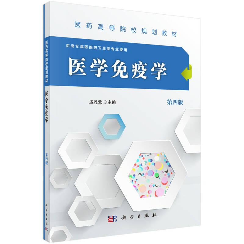 医学免疫学(第四版 供高专高职医药卫生类专业使用)