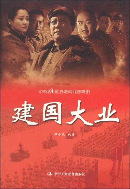 中国梦·红色经典电影阅读:建国大业