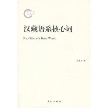 汉藏语系核心词